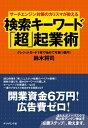 サーチエンジン対策のカリスマが教える検索キーワード「超」起業【電子書籍...