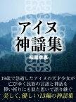 アイヌ神謡集【電子書籍】[ 知里幸恵 ]