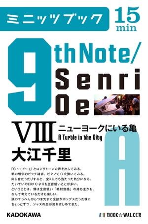 9th Note/Senri Oe VIII ニューヨークにいる亀【電子書籍】[ 大江 千里 ]
