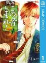この音とまれ! 1【電子書籍】[ アミュー ] - 楽天Kobo電子書籍ストア