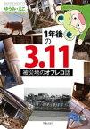 1年後の3.11 被災地のオフレコ話【電子書籍】[ ゆうみ・えこ ]