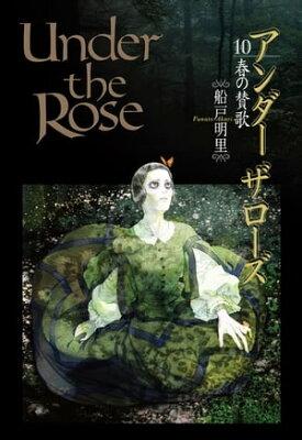 Under the Rose (10) 春の賛歌 【電子限定おまけ付き】【電子書籍】[ 船戸明里 ]