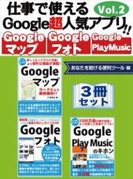 仕事で使えるGoogle超人気アプリ!! 3冊セット Vol.2 あなたを助ける便利ツール編【電子書籍】[ IT研究会 ]