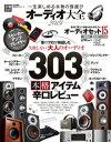 100%ムックシリーズ オーディオ大全2019【電子書籍】[...