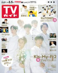 TVガイド 2021年 3月5日号 関東版【電子書籍】[ 東京ニュース通信社 ]