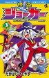 怪盗ジョーカー(3)【電子書籍】[ たかはしひでやす ]