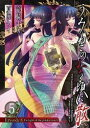 うみねこのなく頃に散 Episode8:Twilight of the golden witch 5巻【電子書籍】[ 竜騎士07 ]