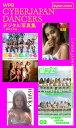WPB CYBERJAPAN DANCERSデジタル写真集〜特装合本版〜【電子書籍】[ CYBERJ