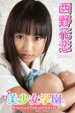 美少女学園 西野花恋 Part.14【電子書籍】[ 西野花恋...