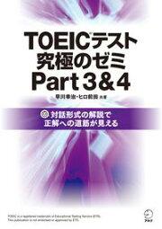 [無料音声DL付]TOEIC(R)テスト 究極のゼミ Part 3&4