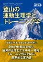 登山の運動生理学とトレーニング学【電子書籍】[ 山本 正嘉 ]