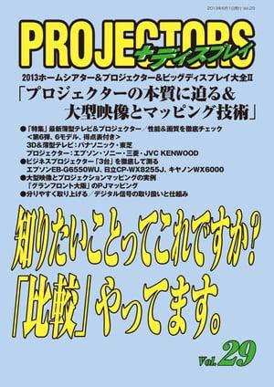 PROJECTORS2013ホームシアター&プロジェクター&ビッグディスプレイ大全II【電子書籍】[ 村瀬孝矢 ]