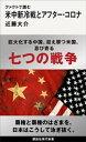 ファクトで読む米中新冷戦とアフター・コロナ【電子書籍】[ 近藤大介 ]