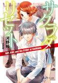 サクラダリセット7 BOY, GIRL and the STORY of SAGRADA【電子書籍】[ 河野 裕 ]