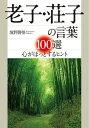 老子・荘子の言葉100選【電子書籍】[ 境野 勝悟 ]