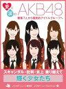 楽天Kobo電子書籍ストアで買える「愛と涙のAKB48【電子書籍】[ J-CASTニュース編集部 ]」の画像です。価格は324円になります。