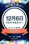 365誕生日占い〜12月6日生まれのあなたへ〜【電子書籍】[ マーク・矢崎 ]