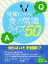 健康になる! 食の常識クイズ50【電子書籍】[ CGAN制作委員会 ]