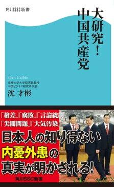 大研究!中国共産党【電子書籍】[ 沈 才彬 ]