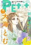プチコミック 2017年6月号(2017年5月8日発売)【電子書籍】