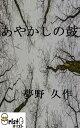 あやかしの鼓[縦書き版]【電子書籍】[ 夢野 久作 ]