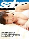 グラビアカーニバル AKIHABARA バックステージpass 松本ふうか6 [sabra net e-Book]【電子書籍】[ 松本ふうか ]