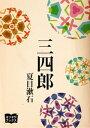 三四郎【電子書籍】[ 夏目漱石 ]