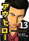 """アウト・ロー A STORY OF THE """"SUKATAN"""" BASEBALL(13)【電子書籍】[ コウノコウジ ]"""