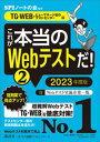 【TGーWEB・ヒューマネージ社のテストセンター編】 これが本当のWebテストだ! (2) 2023年度版【電子書籍】[ SPIノートの会 ]
