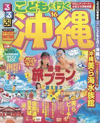 るるぶこどもと行く沖縄'16
