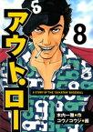 """アウト・ロー A STORY OF THE """"SUKATAN"""" BASEBALL(8)【電子書籍】[ コウノコウジ ]"""