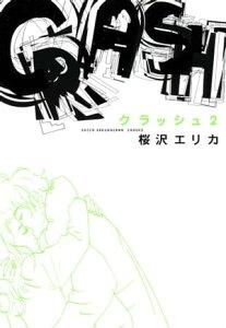 CRASH (2)【電子書籍】[ 桜沢エリカ ]