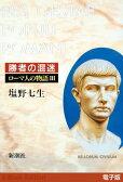 勝者の混迷──ローマ人の物語[電子版]III【電子書籍】[ 塩野七生 ]