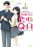 篠崎姫乃の恋心Q&A(1)