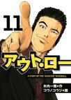 """アウト・ロー A STORY OF THE """"SUKATAN"""" BASEBALL(11)【電子書籍】[ コウノコウジ ]"""