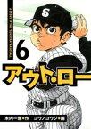 """アウト・ロー A STORY OF THE """"SUKATAN"""" BASEBALL(6)【電子書籍】[ コウノコウジ ]"""