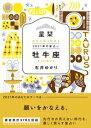 星栞 2021年の星占い 牡牛座【電子書籍】[ 石井ゆかり ]