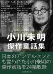 小川未明傑作童話集【電子書籍】[ 小川未明 ]