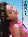 かの残響、清冽なり。 本田美奈子.と日本のポピュラー音楽史 第3巻「舞台」【電子書籍】[ 坪井賢一 ]