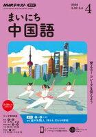 NHKラジオ まいにち中国語 2020年4月号[雑誌]