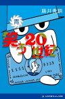 笑う20世紀(青)【電子書籍】[ 藤井青銅 ]