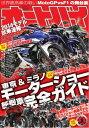 オートバイ 2014年1月号20...