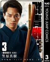 群青戦記 グンジョーセンキ 合本版 3
