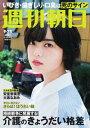 週刊朝日 2018.9.28【電...