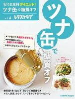 安うま食材ダイエット!vol.4 ツナ缶で糖質オフ