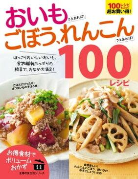 おいもさえあれば!ごぼう、れんこんさえあれば!100レシピ【電子書籍】