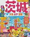 るるぶ茨城 大洗 水戸 笠間'19【電子書籍】