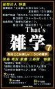 That's 雑学7〜「三英傑、身近な偉人」特集etc【電子書籍】[ ArakawaBooks ]