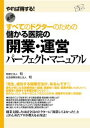 儲かる医院の開業・運営パーフェクト・マニュアル【電子書籍】[...