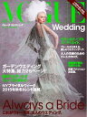 VOGUE Wedding 20...